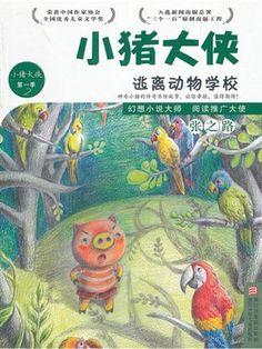 cover image of 逃离动物学校 (Flee Animal School)