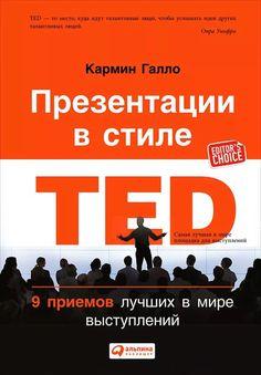 книга в стиле ted: 14 тыс изображений найдено в Яндекс.Картинках