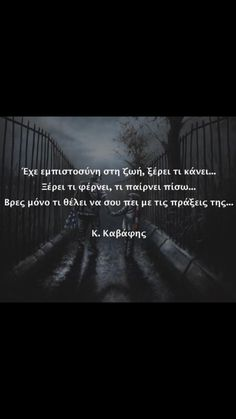 Έχεις εμπιστοσύνη στη ζωή! Καβάφης Wise Man Quotes, Words Of Wisdom Quotes, True Quotes, Wise Words, Best Quotes, Funny Greek Quotes, Wattpad Quotes, Moon Quotes, Greek Words