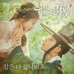 Live Action, Kim You Jung, Moonlight Drawn By Clouds, Drama 2016, Music Charts, Bo Gum, Seohyun, Beautiful Mind, Album Songs