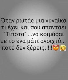 Funny Statuses, Sarcasm, Lyrics, Funny Quotes, Memes, Greek, Funny Phrases, Funny Qoutes, Verses