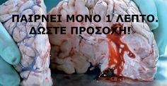 Παίρνει μόνο ένα λεπτό για να διαβάσετε αυτό… Tι κάνουμε σε ένα εγκεφαλικό! Crazynews.gr