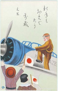 """New Year card celebrating the historic flight of the Kamikaze, a Mitsubishi Ki-15 aircraft that became the first Japanese-built plane to fly from Japan to Europe. Sponsored by the Asahi Shimbun newspaper and piloted by Masaaki Iinuma (who came to be known as """"the Japanese Lindbergh""""), the Kamikaze made its momentous 51-hour flight from Tokyo to London in April 1937. The New Year's cards were printed later that year by Tanaka & Co. (the artist is unknown). S)"""