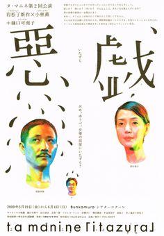 惡戲 – 日本海報設計 | MyDesy 淘靈感