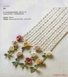 Crochet and arts: Scarf-