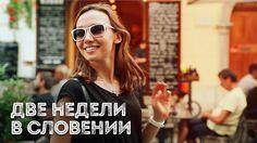 Словения / Как спланировать путешествие и отдых