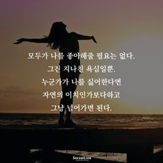 40년 걸린 혜민스님의 인생 깨달음 우리는 읽고 3분안에 얻어 보자 Wise Quotes, Famous Quotes, Inspirational Quotes, Cool Words, Wise Words, Korea Quotes, Positive Mind, Idioms, Quotations