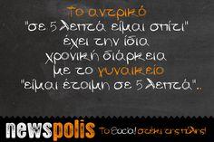 Stupid Funny Memes, Funny Photos, Jokes, Humor, Greeks, Fanny Pics, Husky Jokes, Humour, Memes
