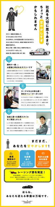 コンドルタクシーグループ 合同募集(東京コンドルタクシー株式会社・第三コンドルタクシー株式会社・株式会社コンドルキャブ・コンドル馬込交通株式会社)/未経験者歓迎の【ハイヤー・タクシー乗務員】月11乗務で月収48万円、月8乗務でも月収35万円が可能の求人・求人情報ならDODA(デューダ)。仕事内容など詳しい採用情報や職場の雰囲気が伝わる情報が満載。