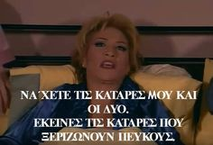 Greek Memes, Funny Cartoons, Motivational Quotes, Comedy, Life Quotes, Neon Signs, How To Get, Mood, Typography