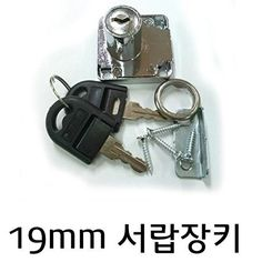 DIY 9mm square Janki drawer lock key locker key 1 set >>> Visit the image link more details.