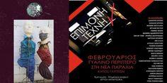 """Project """"Επίμονης Τέχνης""""   Κήπος Των Γλυπτών   Γυάλινο Περίπτερο   Νέα Παραλία   Θεσσαλονίκη Thessaloniki, Ads, Projects, Blog, Movies, Movie Posters, Log Projects, Blue Prints, Films"""