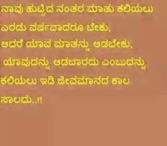 155 Best kannada quotes images in 2019 | Saving quotes, Alps