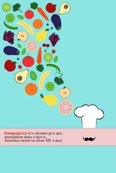 здоровое питание | Adobe Illustrator CS 6