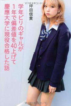学年ビリのギャルが1年で偏差値を40上げて慶應大学に現役合格した話 坪田信貴, http://www.amazon.co.jp/dp/4048919830/ref=cm_sw_r_pi_dp_5Vlhtb0X3GX9F
