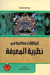 http://www.all2books.com/2016/11/Book-contemporary-trends-in-the-theory-of-knowledge-by-Dr-Essam-Zakaria-beautiful-pdf.html