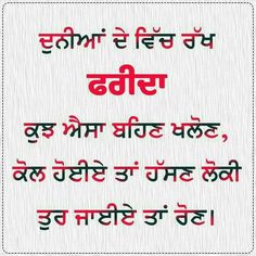 Sikh Quotes, Gurbani Quotes, Indian Quotes, Prayer Quotes, Qoutes, Good Thoughts Quotes, Good Life Quotes, Happy Quotes, Gud Thoughts