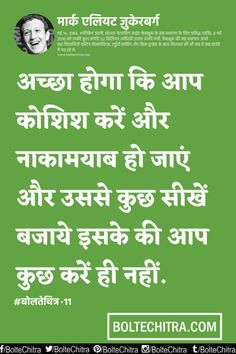 Mark Zuckerberg Motivational Quotes in Hindi With Images Part 11