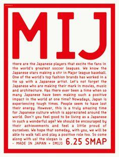 佐藤可士和   那个创造了UNIQLO视觉精神的设计师也一手打造了人气天团SMAP   TOPYS   全球顶尖创意分享平台 OPEN YOUR MIND   作品
