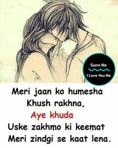 Ideas Funny Quotes About Love Crushes Feelings Secret Love Quotes, Love Quotes Poetry, Love Quotes In Hindi, Love Quotes Funny, Funny Quotes About Life, Life Quotes, Pain Quotes, Urdu Quotes, Attitude Quotes