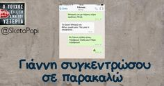 Funny Greek Quotes, Funny Quotes, Word 2, Funny Phrases, Jokes Quotes, Funny Clips, Funny Stories, True Words, I Laughed