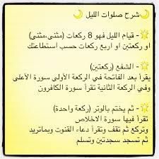 Resultat De Recherche D Images Pour قيام الليل Islamic Love Quotes Learn Islam Islamic Quotes