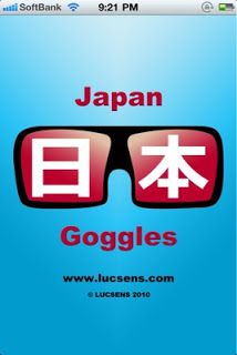 Japan Goggles translates kanji from images | Surviving in Japan: (without much Japanese)