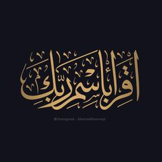 اقْرَأْ بِاسْمِ رَبِّكَ الَّذِي خَلَقَ Calligraphy Quotes Love, Arabic Calligraphy Art, Caligraphy, Coffee Cup Art, Legit Work From Home, Book Markers, Digital Art Girl, Holy Quran, Quran Quotes