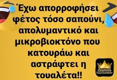 Funny Greek Quotes, Funny Phrases, Funny Jokes, Wisdom, Lol, Beautiful, Corona, Humor, Funny Taglines