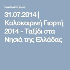 31.07.2014 | Καλοκαιρινή Γιορτή 2014 - Ταξίδι στα Νησιά της Ελλάδας