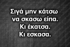 Find images and videos about quotes, greek and γρεεκ on We Heart It - the app to get lost in what you love. Funny Images With Quotes, Funny Greek Quotes, Silly Quotes, Me Quotes, Funny Thoughts, Pretty Words, Funny Facts, True Words, Just For Laughs
