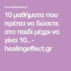 10 μαθήματα που πρέπει να δώσετε στο παιδί μέχρι να γίνει 10.. - healingeffect.gr Pedi, Kids And Parenting, Education, Children, Life, Decor, Young Children, Boys, Decoration