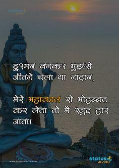 Top 10 Mahakal Status in Hindi Mom Dad Tattoo Designs, Mom Dad Tattoos, Quotes Deep Feelings, Sad Quotes, Corner Sectional, Sectional Sofa, Mahadev Quotes, Lord Shiva Statue, Om Namah Shivay