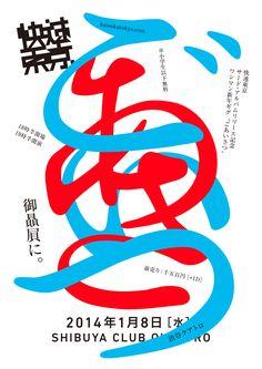 快速東京サードアルバムリリース記念 ワンマン新年ギグ 「ごあいさつ」 Graphic Design
