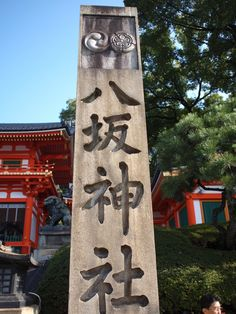 Yasaka-jinja, Kyoto 八坂神社 京都