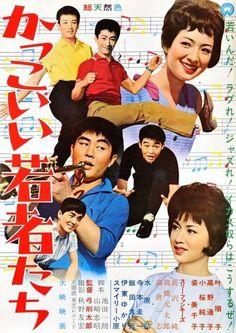 Japanese Film, Japanese Poster, Cinema Movies, Film Movie, Cinema Posters, Movie Posters, Black Pin Up, World Movies, Poster On