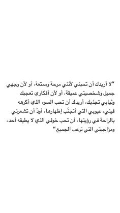 Quran Quotes Love, Funny Arabic Quotes, Wisdom Quotes, True Quotes, Short Quotes Love, Pretty Quotes, Amazing Quotes, Mixed Feelings Quotes, Mood Quotes