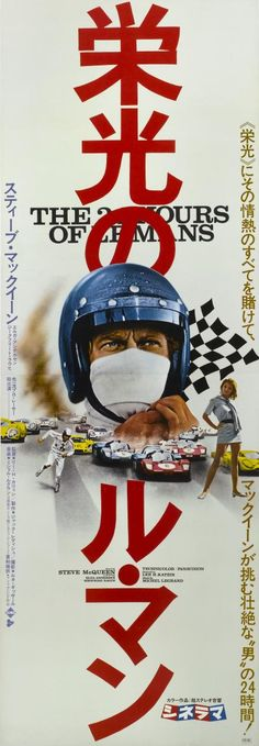 Actor Steve McQueen appears on a Japanese poster for the racing movie 'Le Mans' aka 'The 24 Hours of Le Mans' 1971 Le Mans, Japanese Film, Japanese Poster, Japanese Design, Vintage Japanese, Jackie Stewart, Vintage Movies, Vintage Posters, Retro Posters