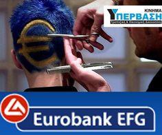 ΝΕΕΣ ΕΠΙΤΥΧΙΕΣ ΤΗΣ ΥΠΕΡΒΑΣΗΣ !!! ΚΟΥΡΕΜΑ ΤΗΣ EUROBANK ΜΕ ΤΗΝ ΦΡΕΖΑ (87%-93%-94%) !!! http://www.kinima-ypervasi.gr/2017/06/eurobank-87-93-94.html #Υπερβαση #δανειοληπτες #κουρεμα