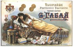 Vintage Russian cigarette advertising poster