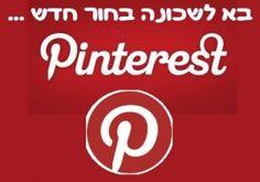 כתבה ראשונה בסדרה על הרשת החברתית החדשה - פינטרסט:  http://sociallead.co.il/?p=802