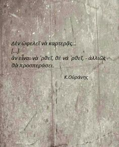 Greek quotes ღ Poem Quotes, Words Quotes, Funny Quotes, Life Quotes, Sayings, Simple Words, Love Words, Counseling Quotes, Greek Words