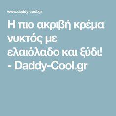 Η πιο ακριβή κρέμα νυκτός με ελαιόλαδο και ξύδι! - Daddy-Cool.gr Beauty Recipe, Facial Masks, Natural Skin Care, Beauty Hacks, Beauty Tips, Remedies, Food And Drink, Hair Beauty, Homemade