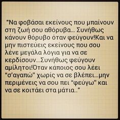 ... Unique Words, Greek Quotes, Food For Thought, True Stories, Favorite Quotes, Love Quotes, Lyrics, Wisdom, Thoughts