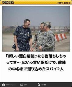 人気サイト「bokete」の殿堂ボケ、人気ボケの他、日々の日別ボケランキングを毎日アップしています。|2015年6月12日に投稿された【注目ボケて】ネタ|ボケてま-bokete傑作選- Funny Images, Funny Photos, Can't Stop Laughing, Really Funny, Cool Words, Laughter, Comedy, Jokes, Japan