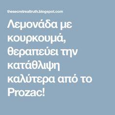 Λεμονάδα με κουρκουμά, θεραπεύει την κατάθλιψη καλύτερα από το Prozac!
