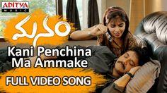 Kani Penchina Ma Ammake Full Video Song || Manam Movie || Nagarjuna, Nag...