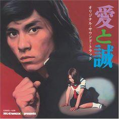 愛と誠 Vintage Records, Famous Singers, Cover Art, Japan, Movie Posters, Design, Film Poster, Japanese