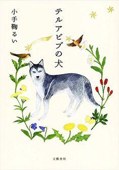 テルアビブの犬   小手鞠 るい :::出版社: 文藝春秋 (2015/9/9)