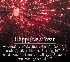 Happy New Year Shayari in Hindi | Naye Saal Ki Shayari -2022 Naye Saal Ki Shayari, Happy New Year Status, Shayari In Hindi